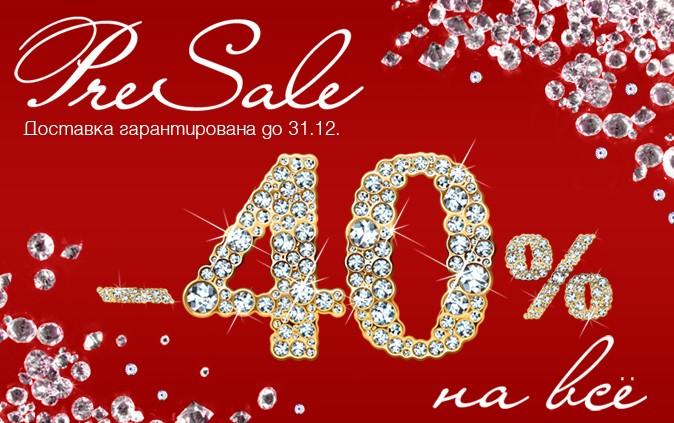 PRESALE: -40% на ВСЕ в интернет-магазине LOVE REPUBLIC!
