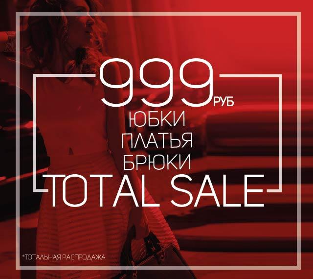 LOVE REPUBLIC TOTAL SALE: заключительный этап распродажи!