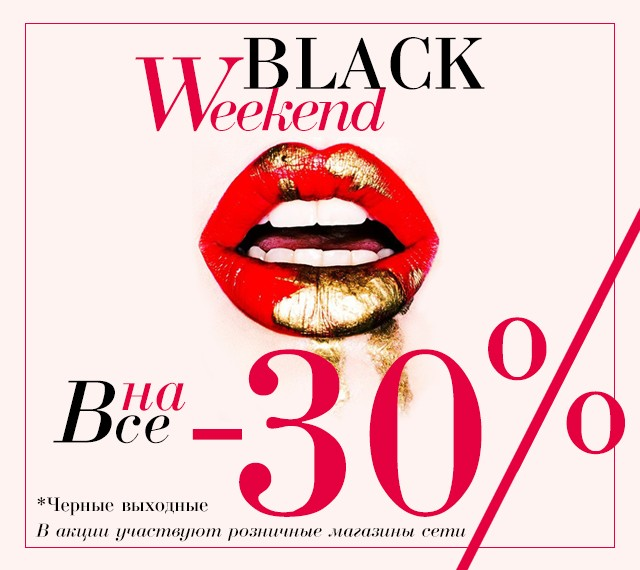 LOVE REPUBLIC BLACK WEEKEND! -30% на ВСЕ в LOVE REPUBLIC!