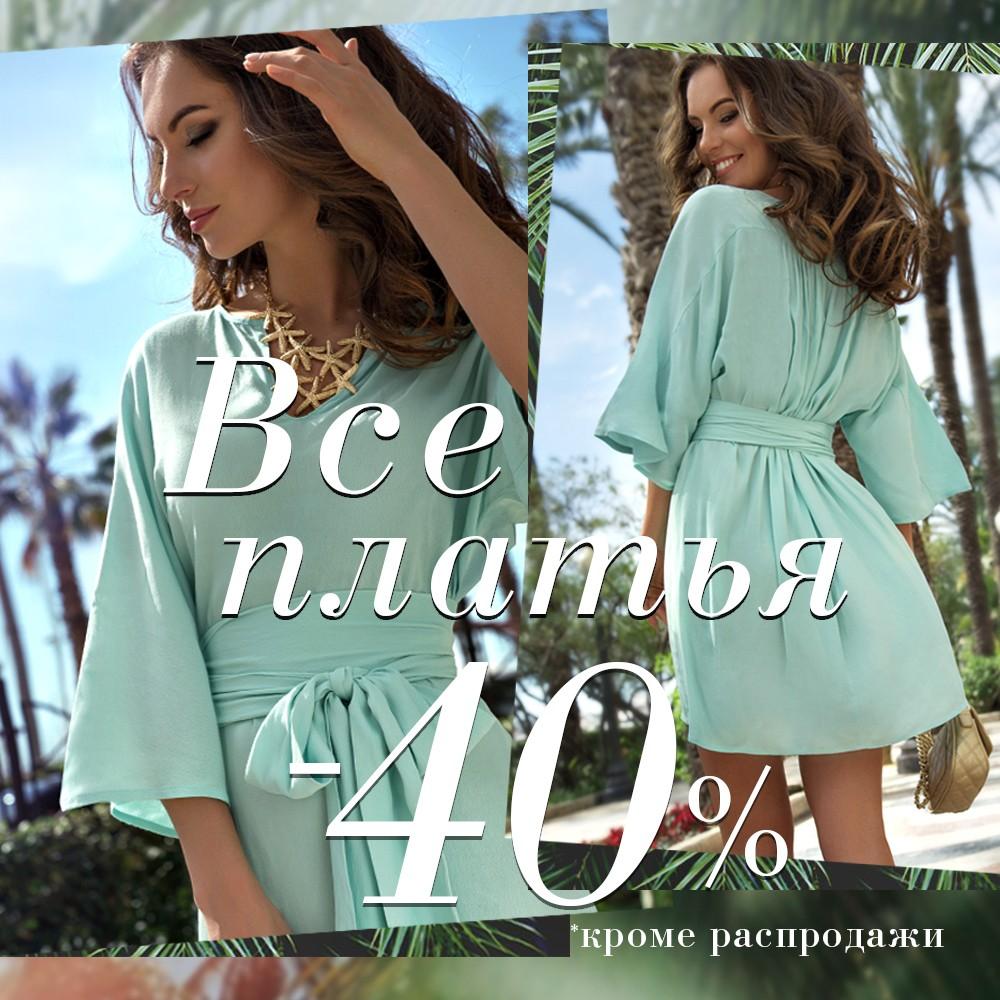 Dress mania: - 40% на ВСЕ ПЛАТЬЯ!*