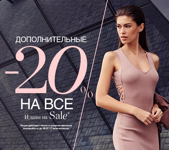 ДОПОЛНИТЕЛЬНЫЕ -20% на ВСЕ и даже на SALE в интернет-магазине loverepublic.ru!