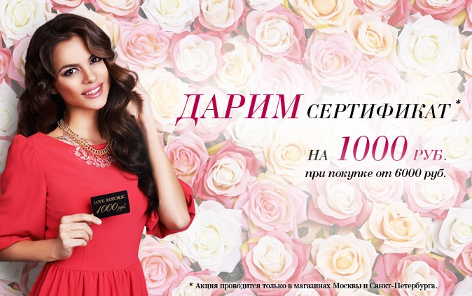 LOVE REPUBLIC: Сертификаты на 1 000 рублей в подарок!