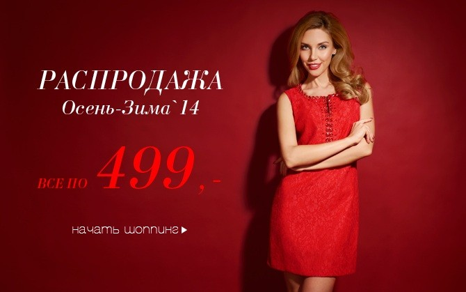 LOVE REPUBLIC: ВСЯ РАСПРОДАЖА осень-зима'14 по 499 рублей!