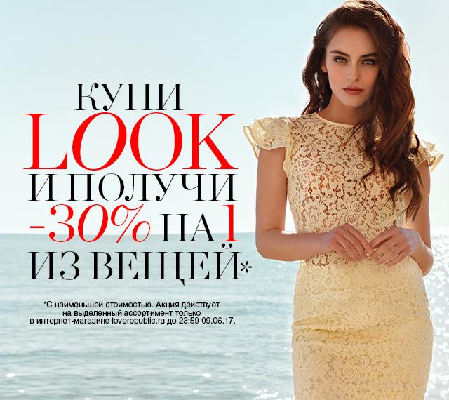КУПИ LOOK и получи -30% на 1 из вещей* в интернет-магазине loverepublic.ru!