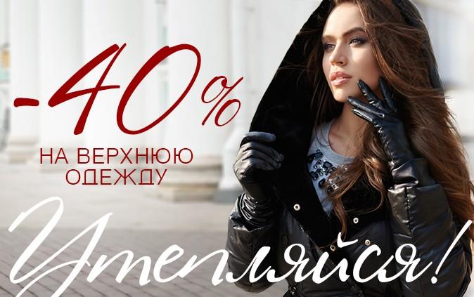 Get warm: -40% на верхнюю одежду