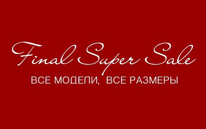 Final super sale: все модели, все размеры!