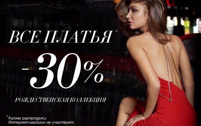 -30% на ВСЕ ПЛАТЬЯ из рождественской коллекции. Кроме распродажи!