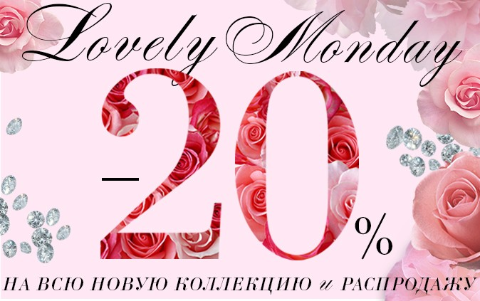 LOVELY MONDAY: только 1 день -20% на ВСЕ!