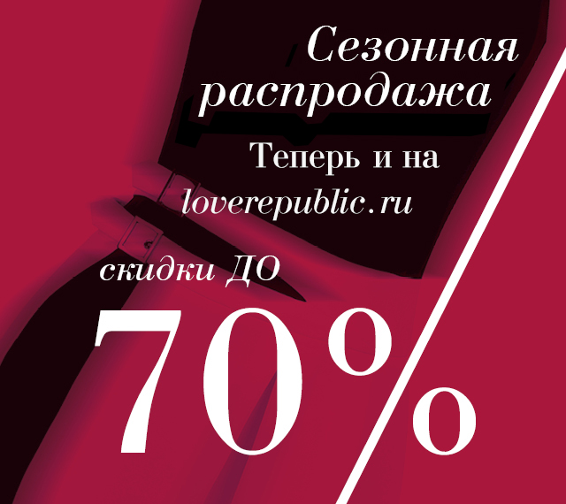 HOT SALE: в интернет-магазине loverepublic.ru скидки до 70%!