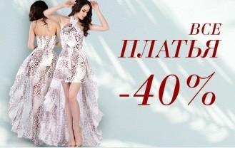 Лето мечты с LOVE REPUBLIC: -40% на ВСЕ платья!