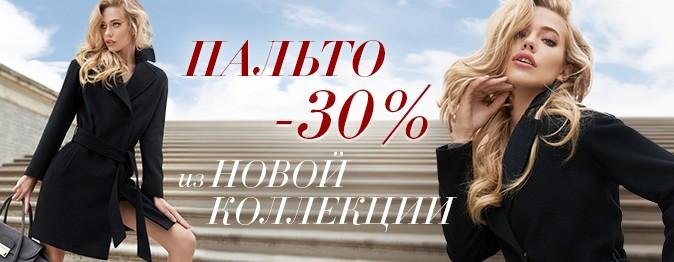 Fall in love: - 30% на новую коллекцию пальто!