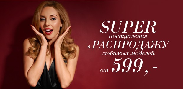 LOVE REPUBLIC: Super поступления в распродажу!