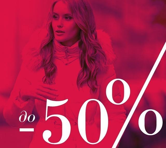 Feel the warm: до -50% на коллекцию верхней одежды!