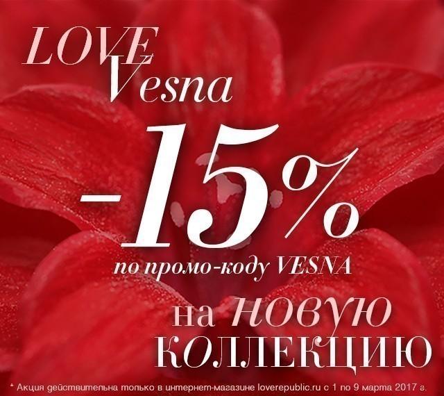 LOVE VESNA: -15% на НОВУЮ КОЛЛЕКЦИЮ в интернет-магазине LOVE REPUBLIC!