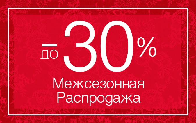Межсезонная распродажа: скидки до 30% на новую коллекцию!