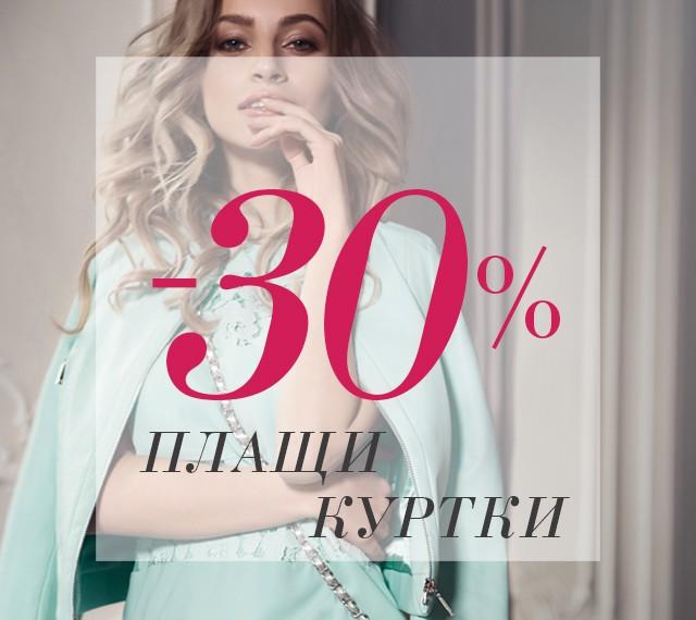 Стильная весна: -30% на куртки и плащи из коллекции Весна-Лето'16!