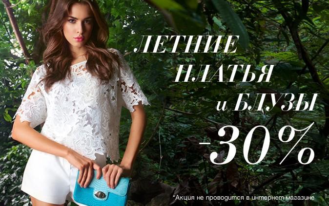 LOVE REPUBLIC Summer Love: -30% на летние платья и блузы