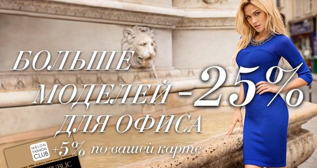 Еще больше моделей для офиса от LOVE REPUBLIC!