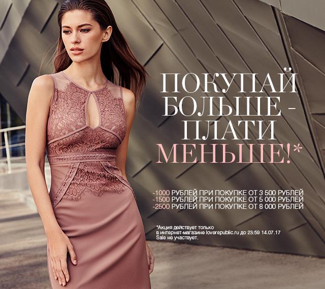 НЕУДЕРЖИМЫЙ ШОППИНГ ПРОДОЛЖАЕТСЯ: ПОКУПАЙ БОЛЬШЕ - ПЛАТИ МЕНЬШЕ на loverepublic.ru!