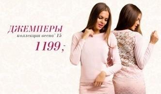 Джемперы из новой коллекции ВСЕГО по 1 199 рублей!