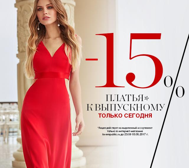 LOVE DRESS! -15% на ПЛАТЬЯ к ВЫПУСКНОМУ в интернет-магазине LOVE REPUBLIC!