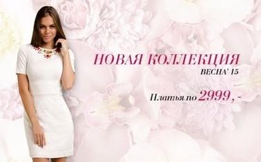 Платья из новой коллекции весна'15 по 2 999 рублей!