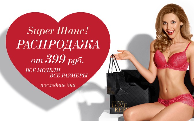 LOVE REPUBLIC Super шанс: распродажа от 399 рублей!