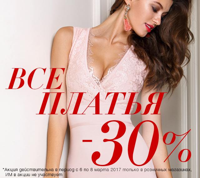 -30% на ВСЕ НОВЫЕ ПЛАТЬЯ в LOVE REPUBLIC!