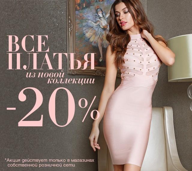 DRESS MANIA: -20% НА ВСЕ ПЛАТЬЯ из НОВОЙ КОЛЛЕКЦИИ!