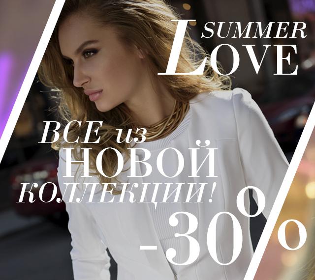 SUMMER LOVE: -30% на ВСЕ из новой коллекции!