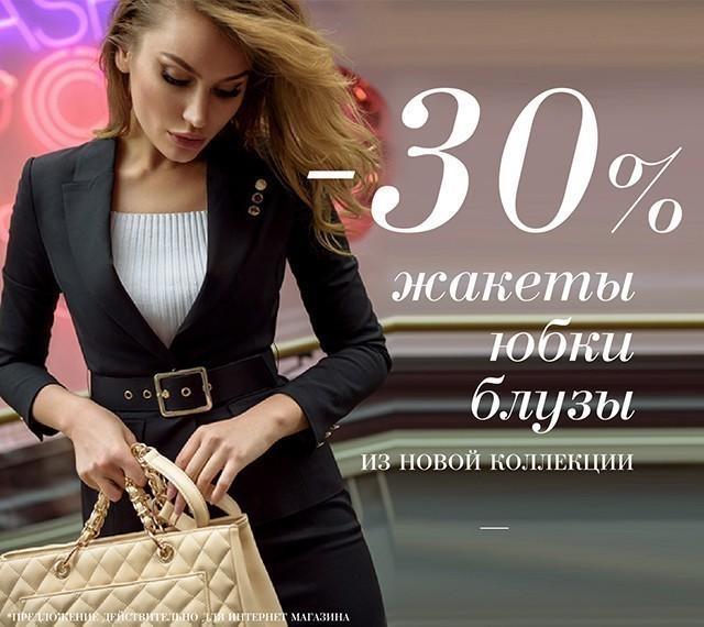 - 30% на жакеты, юбки, брюки, блузы