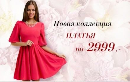 Платья LOVE REPUBLIC из новой коллекции всего по 2999 рублей!