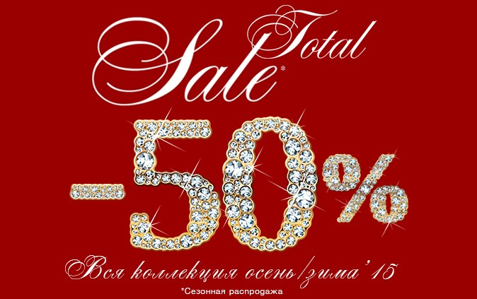 LOVE REPUBLIC TOTAL SALE: -50% на ВСЕ!