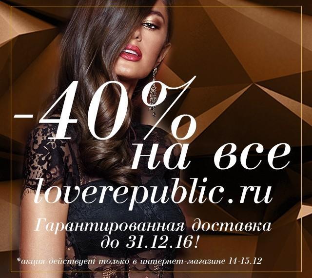 -40% на ВСЕ в интернет-магазине loverepublic.ru!