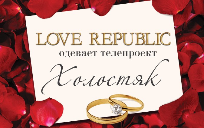 LOVE REPUBLIC одевает телепроект «Холостяк»