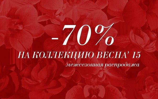 LOVE REPUBLIC межсезонная распродажа: скидки 70% на коллекцию Весна`15!