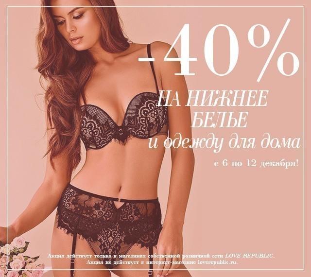 -40% на нижнее белье и одежду для дома в LOVE REPUBLIC!