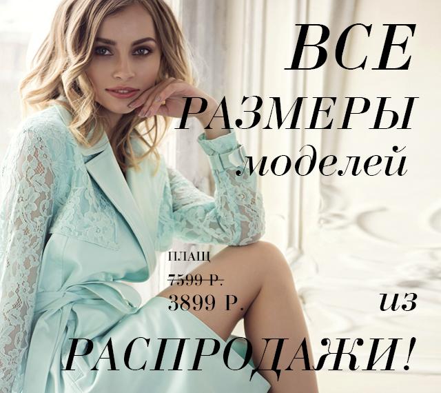 Скидки до 50% на loverepublic.ru: в наличии ВСЕ размеры!