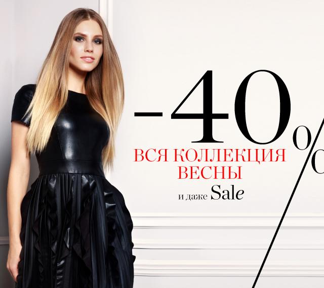 -40% ВСЯ КОЛЛЕКЦИЯ ВЕСНЫ и даже SALE в интернет-магазине loverepublic.ru!