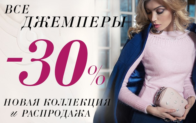 -30% на ВСЕ джемперы из новой коллекции и распродажи!