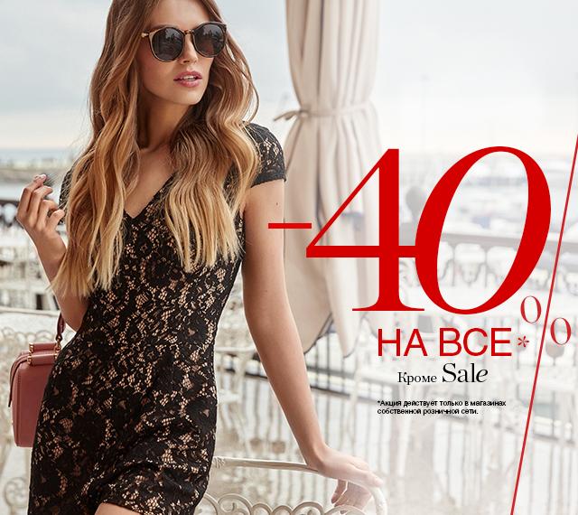 -40% на ВСЕ* В МАГАЗИНАХ СОБСТВЕННОЙ РОЗНИЧНОЙ СЕТИ LOVE REPUBLIC!