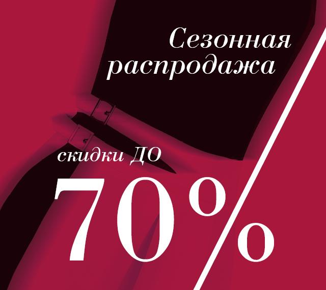 HOT SALE: новые поступления со скидками до -70%!