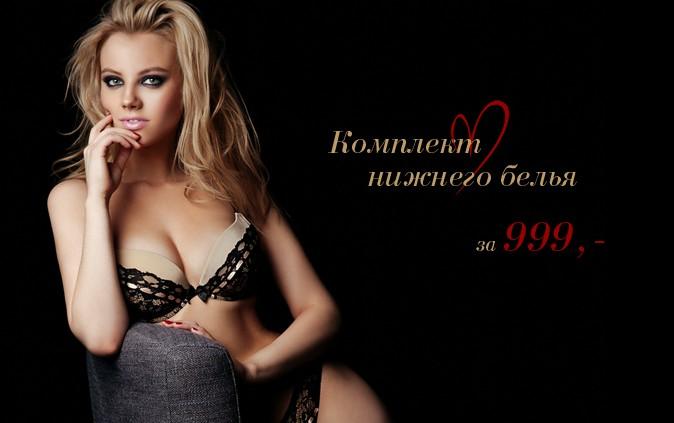 Комплект sexy белья всего за 999 рублей!