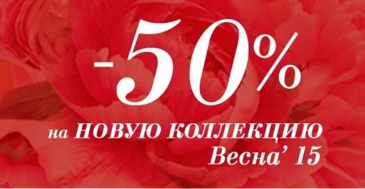 LOVE REPUBLIC: -50% на модели из НОВОЙ КОЛЛЕКЦИИ'15!