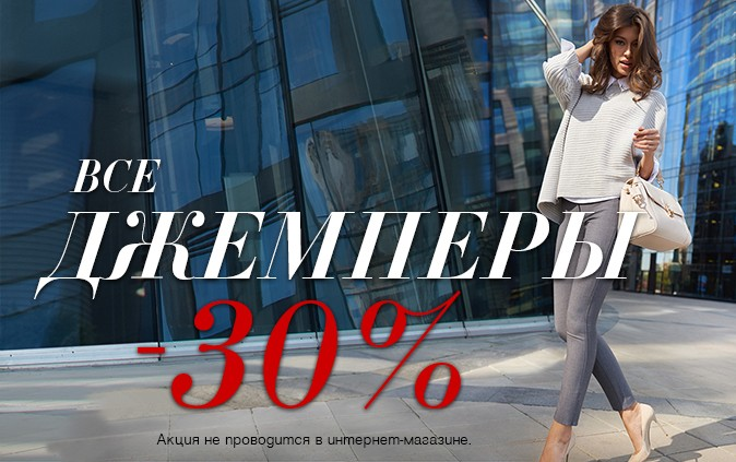 Something special: -30% на ВСЕ джемперы
