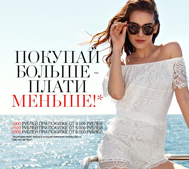 ПОКУПАЙ БОЛЬШЕ - ПЛАТИ МЕНЬШЕ!* в интернет-магазине loverepublic.ru!