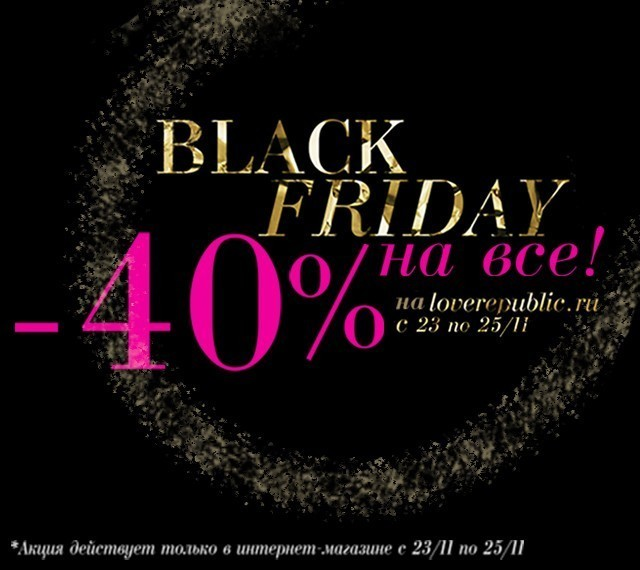 IT'S TIME TO BLACK FRIDAY!