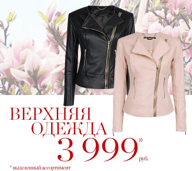 Верхняя одежда по 3999 руб.!