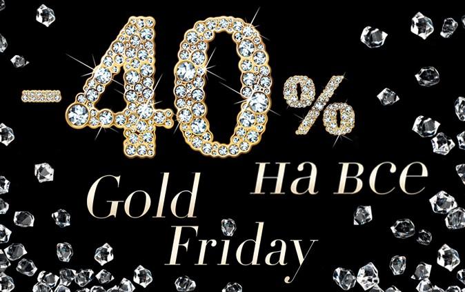 GOLD FRIDAY: -40% на все* только 20.11