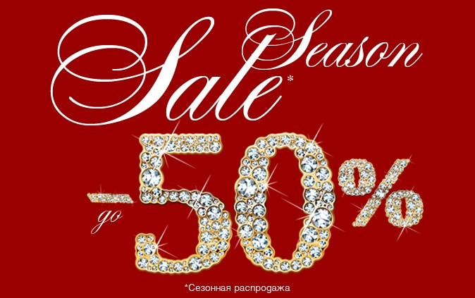 LOVE REPUBLIC SEASON SALE: побалуй себя покупками со скидкой до 50%!